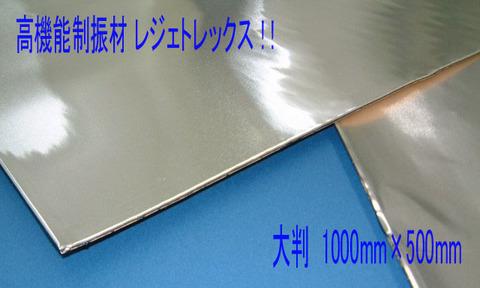 レジェトレックス大判1000*500mm
