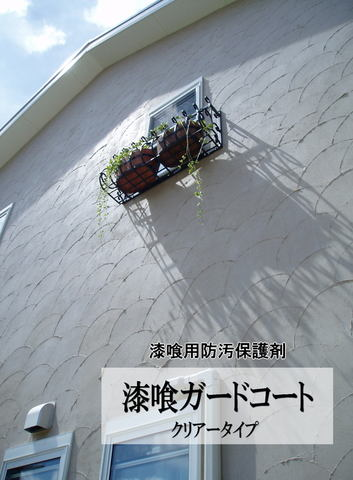 漆喰ガードコート 1000ml