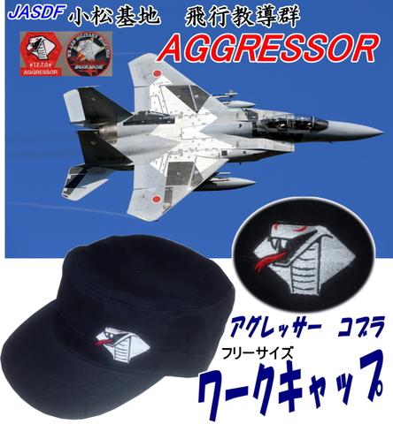 飛行教導群アグレッサー ワークキャップ ブラック