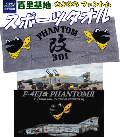 航空自衛隊百里基地 2020年さよならファントム記念! F-4ej改 第301飛行隊「かえる」  の スポーツタオル