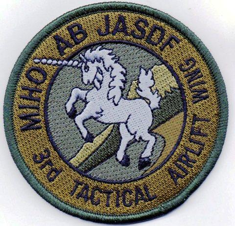 美保基地 第3輸送航空隊メイン(シンボル)パッチ ユニコーン