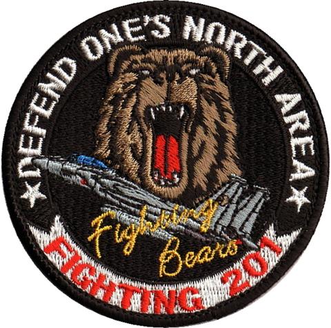 千歳基地第201飛行隊F-15ファイティングベアーパッチ
