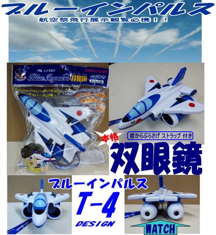 T-4ブルーインパルス の 双眼鏡 アクロ観覧必携!