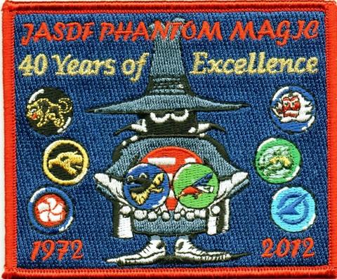 スーパーファントムⅡ・ファイナル 採用40周年角型パッチ