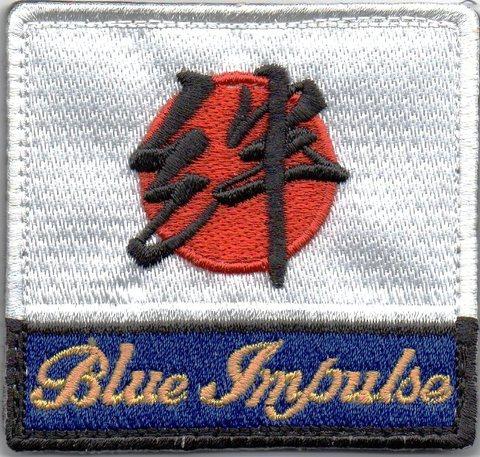 松島基地 ブルーインパルス 2011年~ 日の丸・絆 肩パッチ