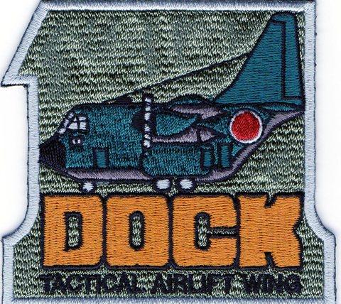 小牧基地第1輸送隊 DOCK パッチ