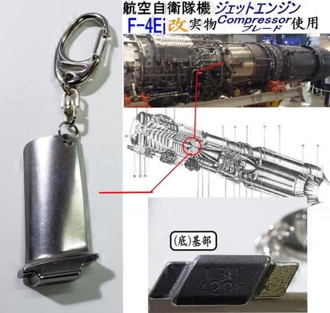 消えゆく名機 F-4Ej改ファントム実機ENG-COMPブレード使用のキーホルダー #12~#17