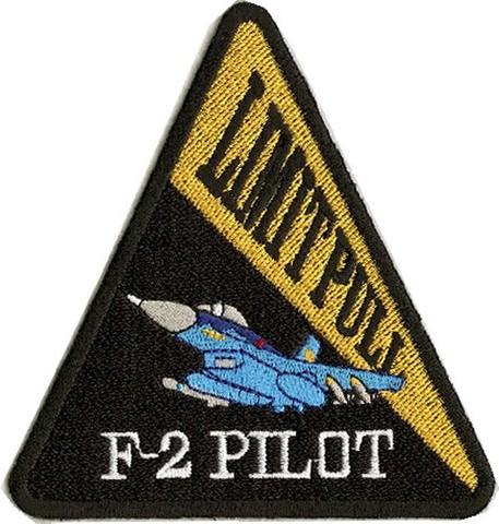F-2パイロット LIMIT-PULL 肩パッチ