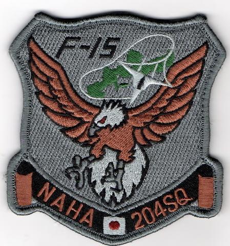 那覇基地 第204飛行隊 隊員 ロービジパッチ