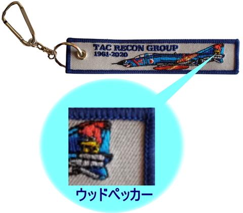 空自スーパーファントムⅡ退役記念 第501飛行隊 ウッドペッカー 本刺繍カラビナ付 フライトタグキーホルダー