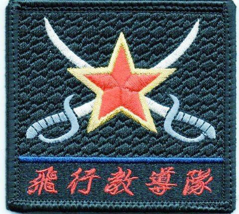 新田原→小松基地  飛行教導隊(群)アグレッサー30周年記念 角型パッチ 剣・赤星
