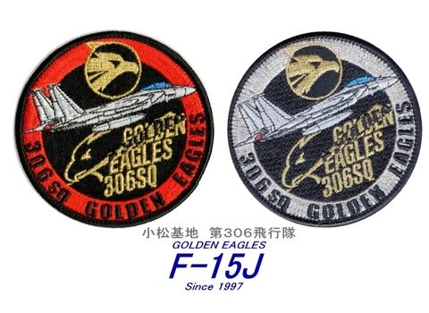 第306飛行隊 F-15jイーグルドライバー サブパッチ