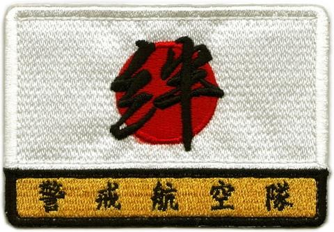 浜松・三沢基地 警戒航空隊 2011~2020年 日の丸・絆 肩パッチ