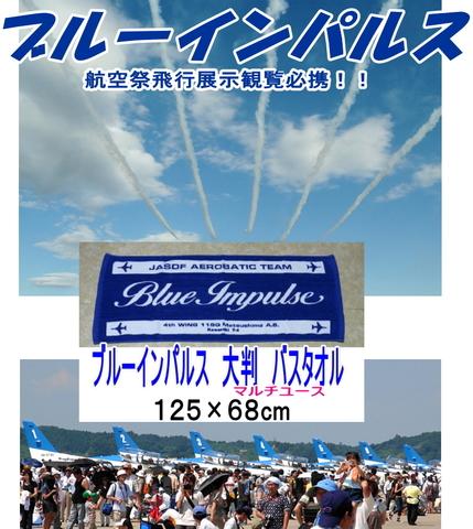 航空祭限定販売品 ブルーインパルス大版バスタオル 今治タオル