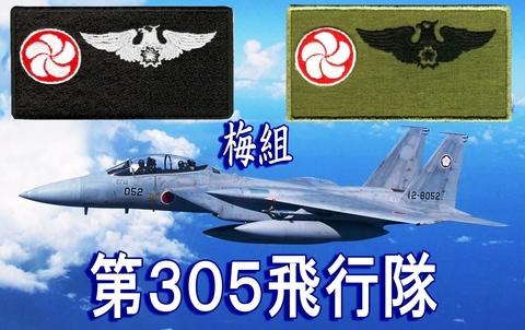 百里→ニュータ基地 第305飛行隊 現行 版ネ-ムタグパッチ 梅組