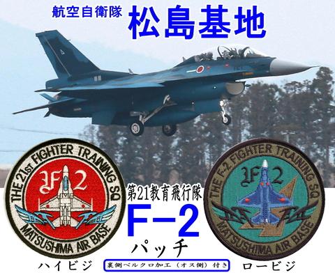 松島基地 第21飛行隊 F-2 隊員パッチ