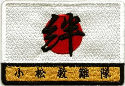 小松基地救難隊 2011年-2020年 日の丸・絆 肩パッチ