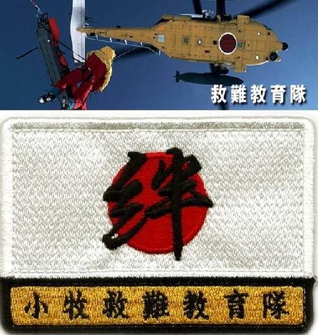 小牧基地 小牧救難教育隊 2011~2020年 現行版 日の丸・絆 肩パッチ