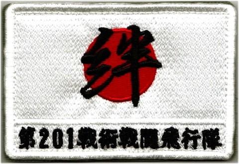 千歳基地 第201飛行隊 2011~2020年日の丸・絆 肩パッチ