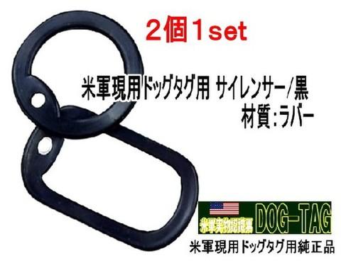 Dog-Tag用サイレンサー(消音ゴムカバー) 2個セット