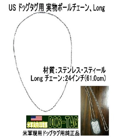 Dog-Tag用 USボールチェーン Long 61cm