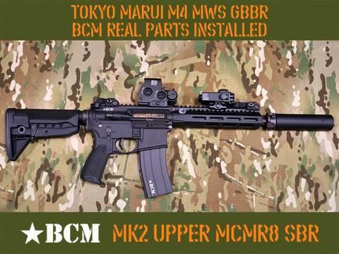 【予約】BCM MK2アッパーSBR ライフル(マルイMWS オプション追加あり)