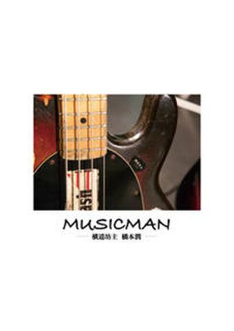 写真集「MUSICMAN -横道坊主 橋本潤-」