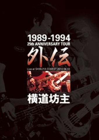 横道坊主「1989-1994~25th ANNIVERSARY TOUR 外伝