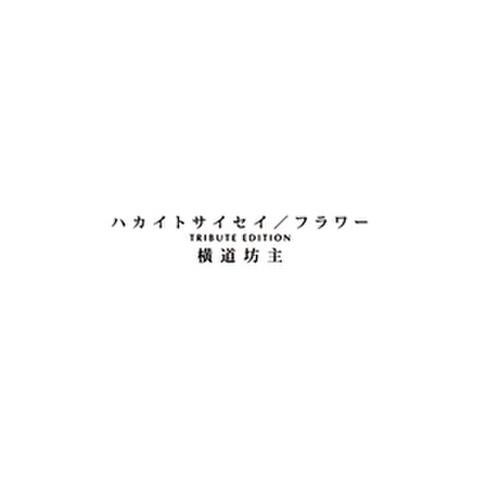 横道坊主「ハカイトサイセイ/フラワー TRIBUTE EDITIN」