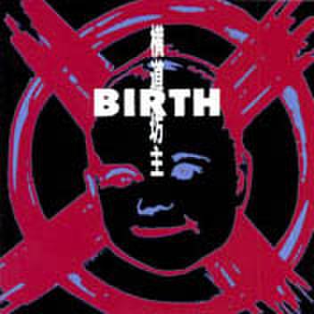 横道坊主「BIRTH」