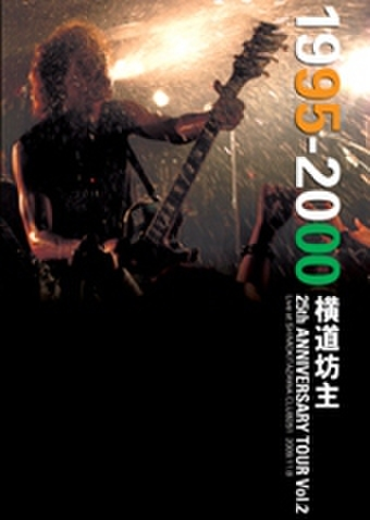 横道坊主「1995-2000 ~25th ANNIVERSARY TOUR Vol.2」
