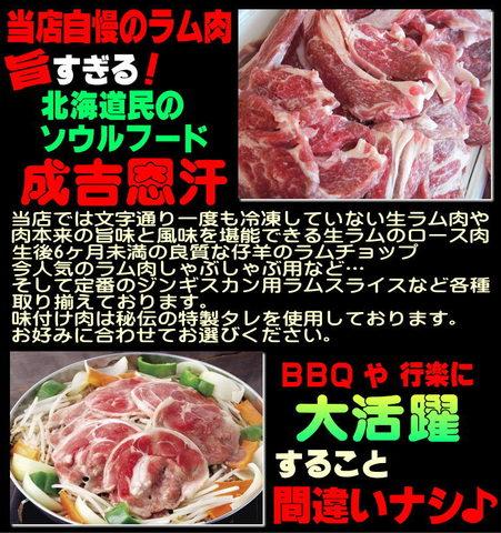 ★保証付★北海道名物ラム肉ジンギスカン300g