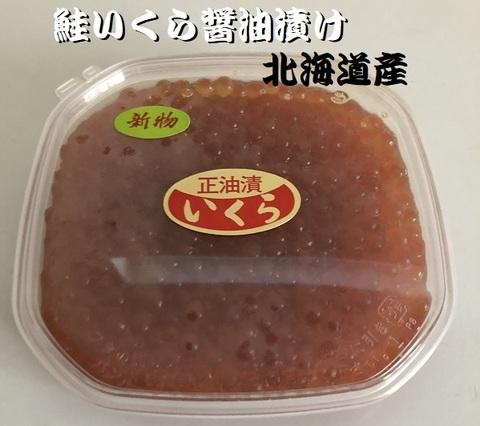 ★保証付★新物!北海道産いくら醤油漬 250g・4パック入
