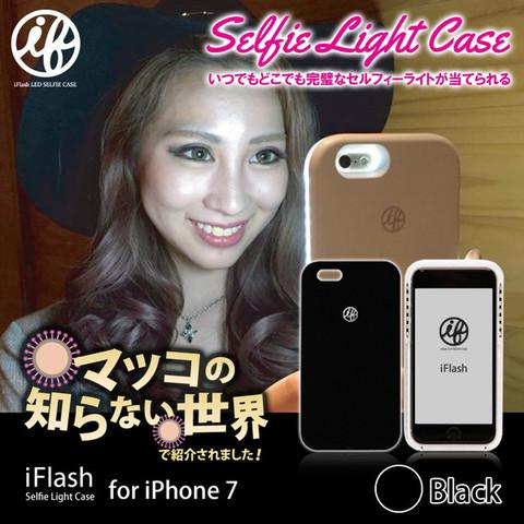 「マツコの知らない世界」で紹介されました!セルフィーライト付きスマホケース「iFlash」アイフラッシュ いつでもどこでも完璧な自撮りライトが当てられる for iPhone 7(Black)