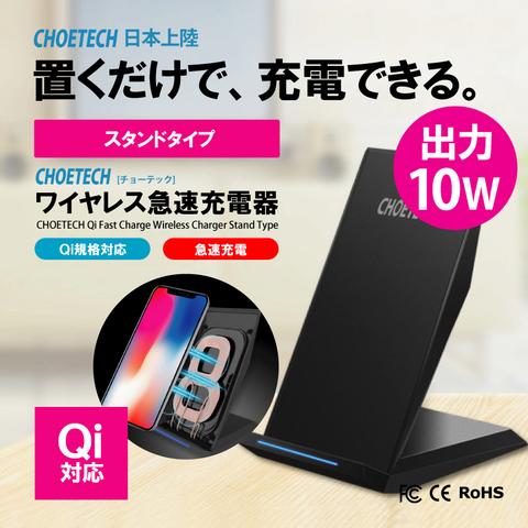 便利なスタンドタイプ Qi規格対応 CHOETECH 正規輸入品 出力10W ワイヤレス急速充電器 置くだけで充電できる iPhoneX iPhone8/8Plus Galaxy Note8 Galaxy S8/S8Plus