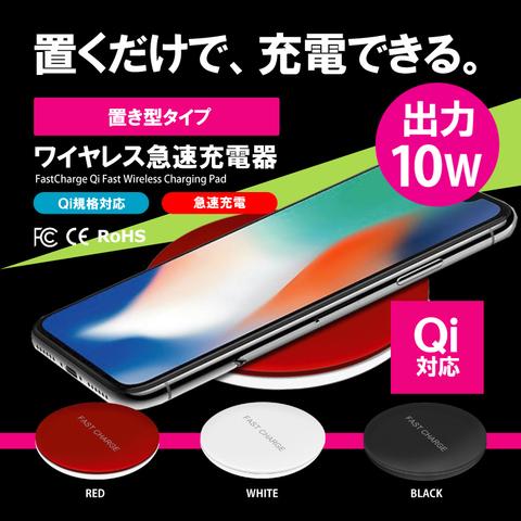 置くだけで充電できる Qi規格対応 Fast Charge 正規輸入品 ワイヤレス急速充電器 出力10W 置き型タイプ iPhoneX iPhone8/8Plus Galaxy Note8 Galaxy S8/S8Plus ブラック
