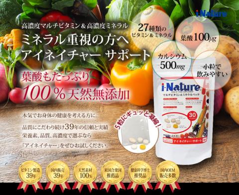 アイネイチャー・サポート 無添加 天然成分100% 葉酸配合 ミネラルを重視したい方に i-Nature