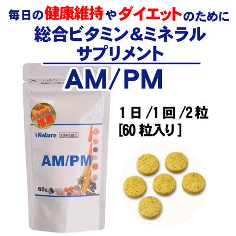 i-Nature アイネイチャー AM/PM 60粒 27種類のビタミン&ミネラル総合ビタミン