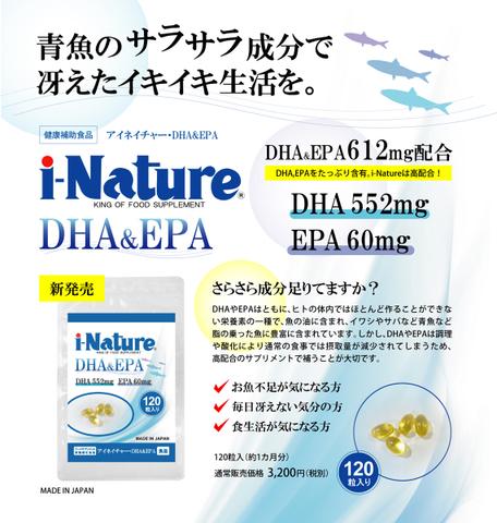 DHA 552mg EPA 60mg 青魚のサラサラ成分で冴えたイキイキ生活を i-Nature アイネイチャー・DHA&EPA