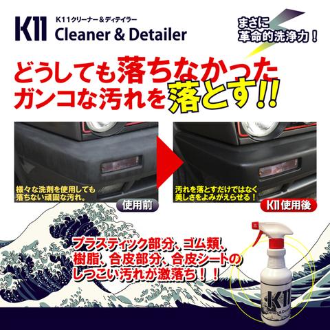 あの頑固な汚れを落とす!K11 Cleaner & Detailer