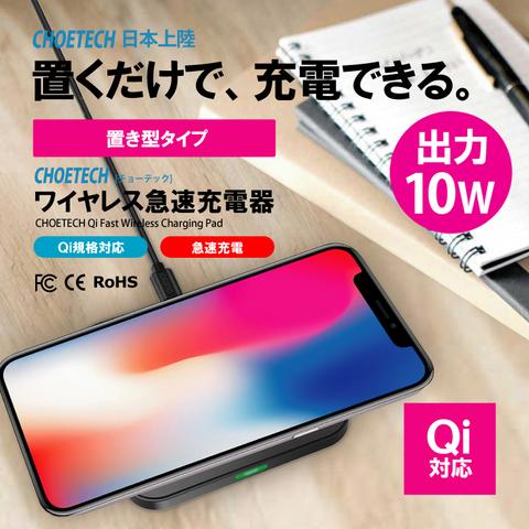 出力10W 置くだけで充電できる Qi規格対応 CHOETECH 正規輸入品 ワイヤレス急速充電器 置き型タイプ iPhone XS Max/XS/XR/X/8/8Plus Galaxy Note 9/8 Galaxy S8/S8Plus