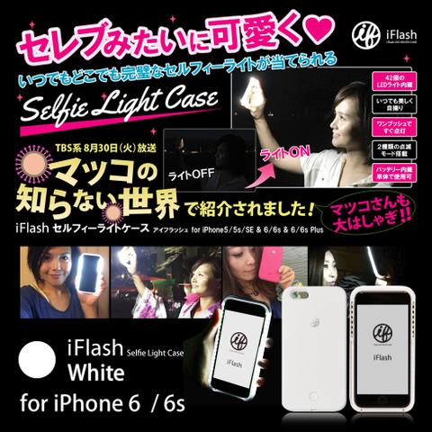 「マツコの知らない世界」で紹介されました!セルフィーライト付きスマホケース「iFlash」アイフラッシュ いつでもどこでも完璧な自撮りライトが当てられる for iPhone 6/6s(White)