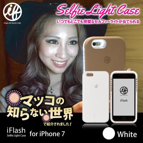 「マツコの知らない世界」で紹介されました!セルフィーライト付きスマホケース「iFlash」アイフラッシュ いつでもどこでも完璧な自撮りライトが当てられる for iPhone 7(White)