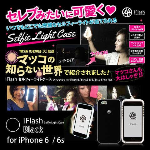 「マツコの知らない世界」で紹介されました!セルフィーライト付きスマホケース「iFlash」アイフラッシュ いつでもどこでも完璧な自撮りライトが当てられる for iPhone 6/6s(Black)