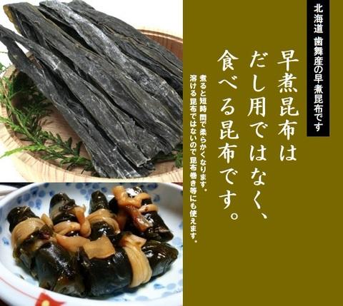 北海道歯舞産やわらか早煮昆布200g