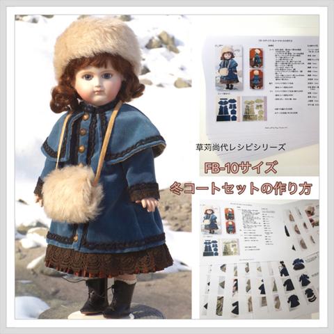 【型紙】FB-10サイズ冬コートセットの作り方(印刷版)
