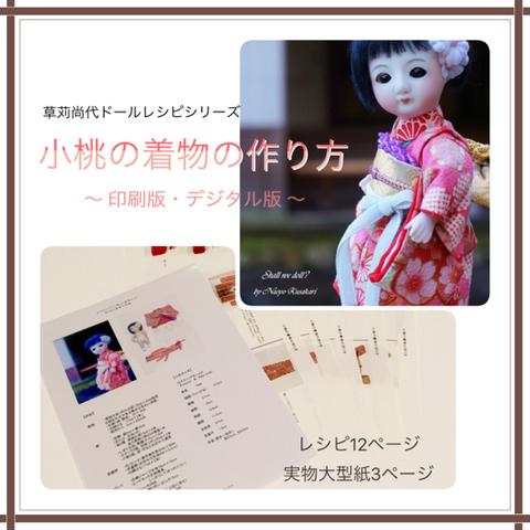 【型紙】小桃の着物の作り方(印刷版)