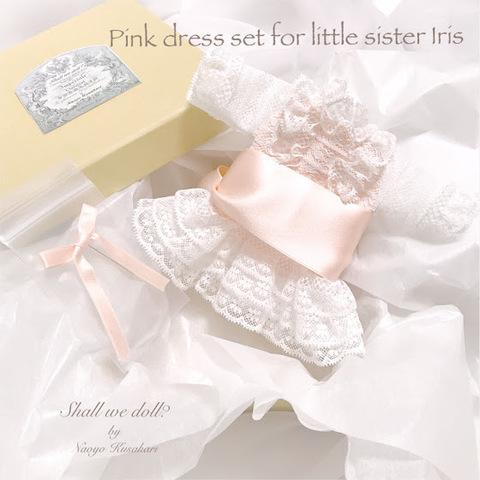 【アイリスサイズ】ピンクドレス完成品(18cmミニョネット用)