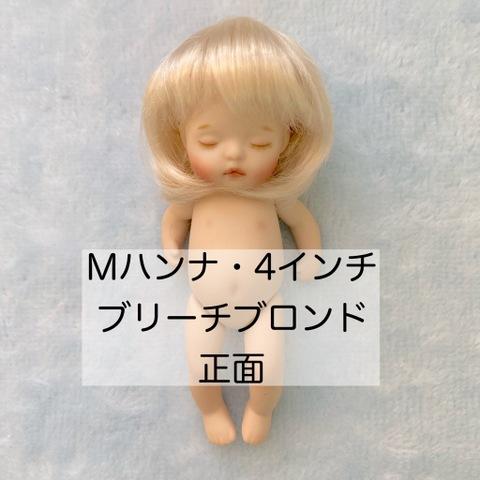 【4インチ】ウィッグ・ハンナ・ブリーチブロンド