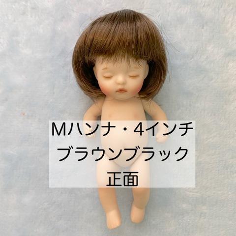 【4インチ】ウィッグ・ハンナ・ブラウンブラック